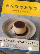nana_phot_20160625.jpg