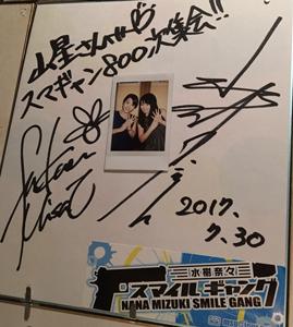 nana_phot_20170730.jpg