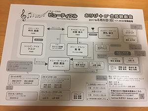 nana_phot_20170806.jpg
