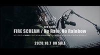 「FIRE SCREAM」MUSIC CLIP(Short Ver.)