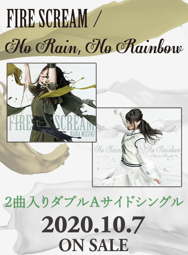 「FIRE SCREAM / No Rain, No Rainbow」