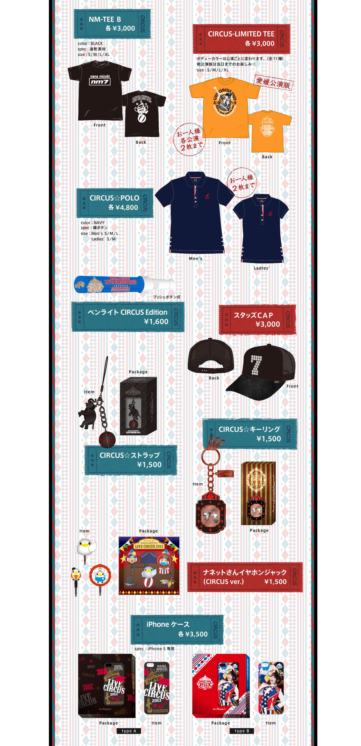 アニメロミックス presents NANA MIZUKI LIVE CIRCUS 2013 supported ...